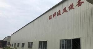 热烈庆祝江西联祥通风设备有限公司网站上线